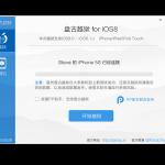 Pangu Releases iOS 8-8.1 Jailbreak