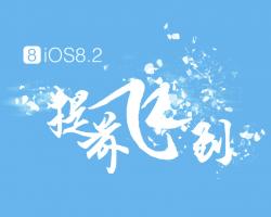 TaiG iOS 8.2